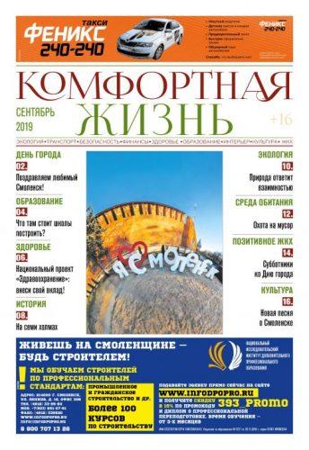 """""""Комфортная жизнь"""" № 2 (сентябрь 2019)"""