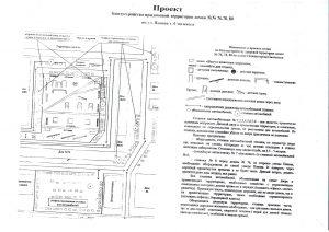 Можете оценить план благоустройства двора Попова, 76, который выносился на голосование (полноразмерная копия есть в редакции). В новом дворе могли бы уже гулять сами и радоваться за детишек, играющихся на новых спортивно-игровых площадках