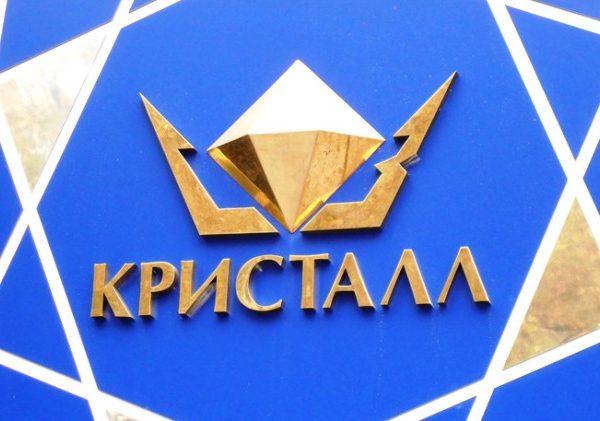 Смоленский «Кристалл» выставят на продажу почти за 2 млрд рублей