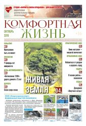 """""""Комфортная жизнь"""" № 3 (октябрь 2019)"""