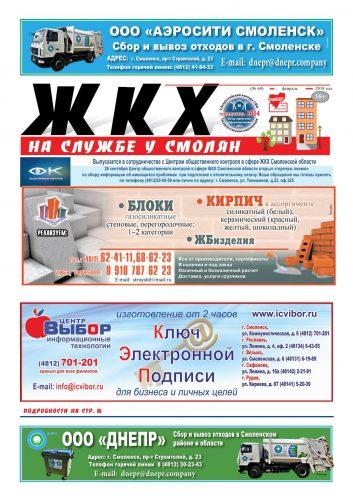 """ЖКХ на службе у смолян"" № 60 февраль 2018 года"