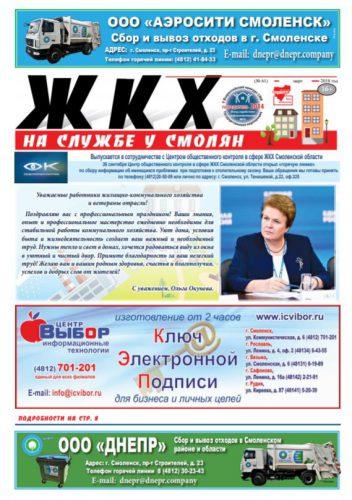 """ЖКХ на службе у смолян"" № 61 март 2018 года"