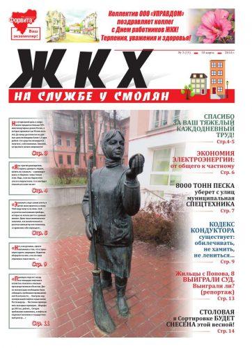 """""""ЖКХ на службе у смолян"""" №15 (март 2014)"""