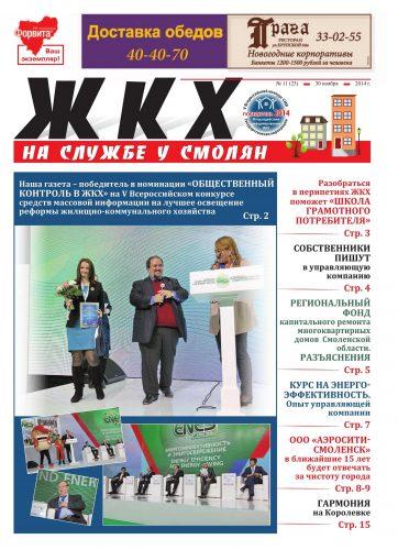 """""""ЖКХ на службе у смолян"""" №23 (ноябрь 2014)"""