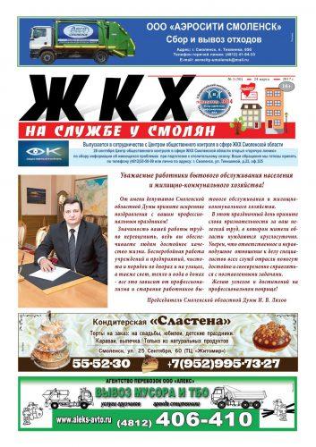"""""""ЖКХ на службе у смолян"""" №50 (март 2017)"""