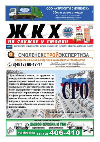 """""""ЖКХ на службе у смолян"""" №41 (май 2016)"""