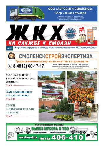 """ЖКХ на службе у смолян"" №43 (июль 2016)"
