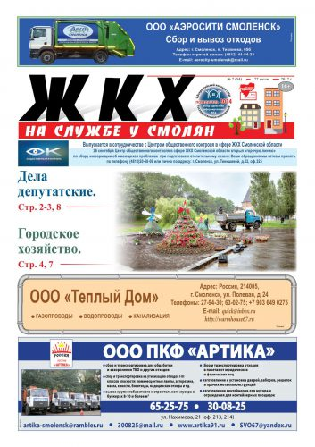 """ЖКХ на службе у смолян"" №54 (июль 2017)"