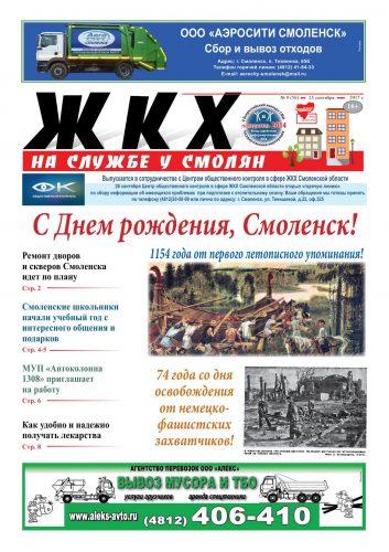 """""""ЖКХ на службе у смолян"""" №56 (сентябрь 2017)"""