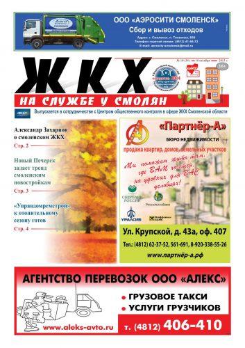 """""""ЖКХ на службе у смолян"""" №34 (октябрь 2015)"""