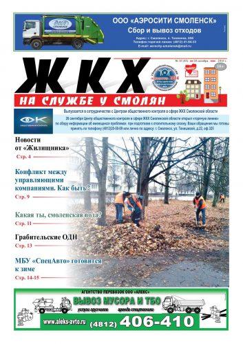 """""""ЖКХ на службе у смолян"""" №45 (октябрь 2016)"""