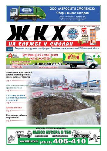 """""""ЖКХ на службе у смолян"""" №35 (ноябрь 2015)"""