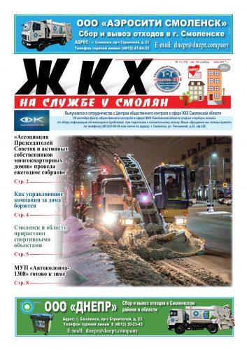 """""""ЖКХ на службе у смолян"""" №58 (ноябрь 2017)"""