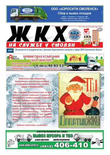 """ЖКХ на службе у смолян"" №36 (декабрь 2015)"