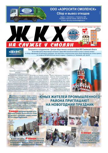 """ЖКХ на службе у смолян"" №47 (декабрь 2016)"