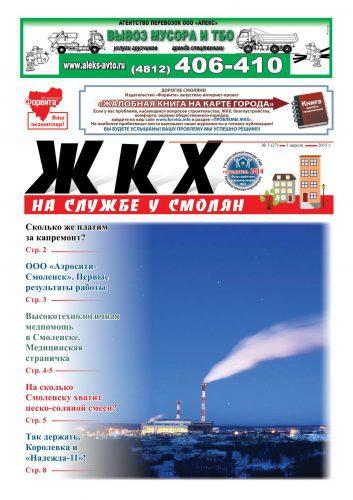 """""""ЖКХ на службе у смолян"""" №27 (март 2015)"""
