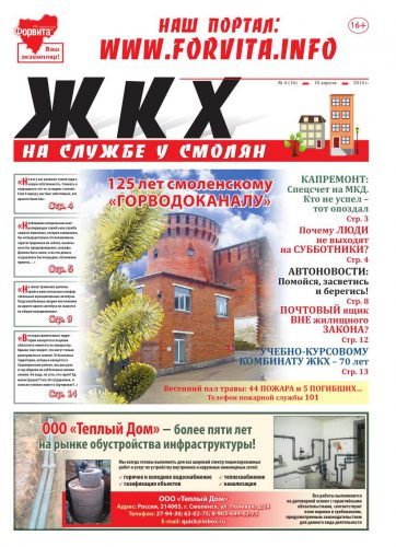 """""""ЖКХ на службе у смолян"""" №16 (апрель 2014)"""