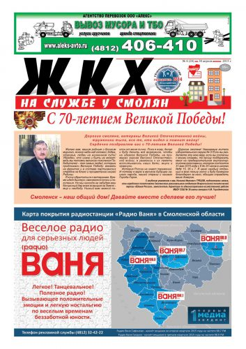 """""""ЖКХ на службе у смолян"""" №28 (апрель 2015)"""