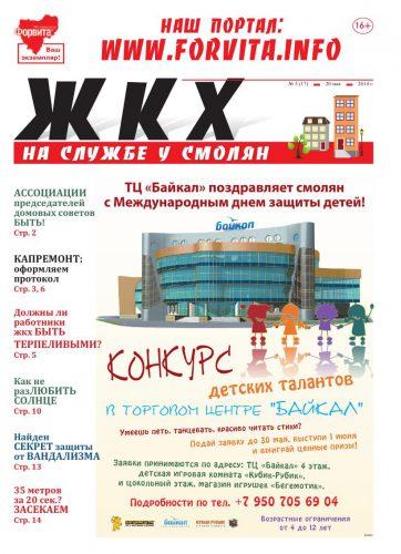 """""""ЖКХ на службе у смолян"""" №17 (май 2014)"""