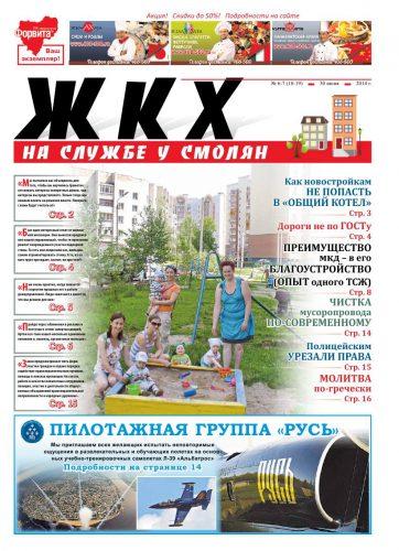 """ЖКХ на службе у смолян"" №18-19 (июнь 2014)"