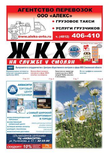 """ЖКХ на службе у смолян"" №30 (июнь 2015)"