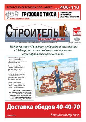 """""""Строитель Смоленщины"""" № 64 (февраль 2016)"""