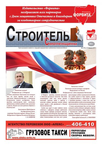 """""""Строитель Смоленщины"""" № 75 (февраль 2017)"""