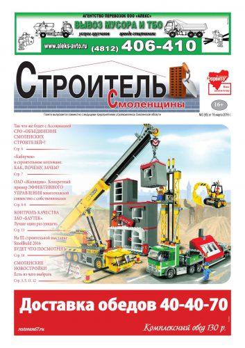 """""""Строитель Смоленщины"""" № 65 (март 2016)"""