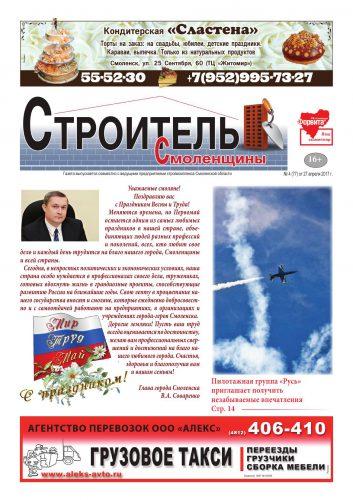"""""""Строитель Смоленщины"""" № 77 (апрель 2017)"""