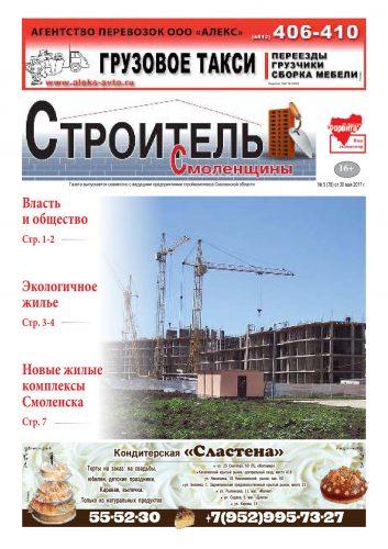 """""""Строитель Смоленщины"""" № 78 (май 2017)"""