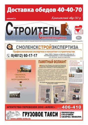 """""""Строитель Смоленщины"""" № 67 (июнь 2016)"""