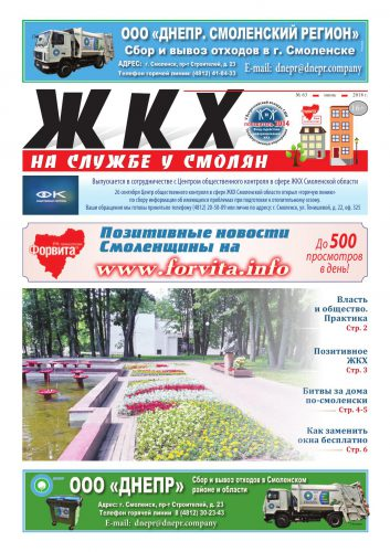 """ЖКХ на службе у смолян"" №63 (июнь 2018)"