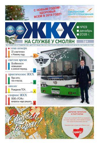 """ЖКХ на службе у смолян"" №69 (декабрь 2018)"