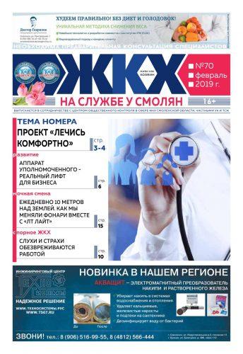 """""""ЖКХ на службе у смолян"""" №70 (февраль 2019)"""
