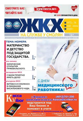 """""""ЖКХ на службе у смолян"""" №73-74 (май-июнь 2019)"""