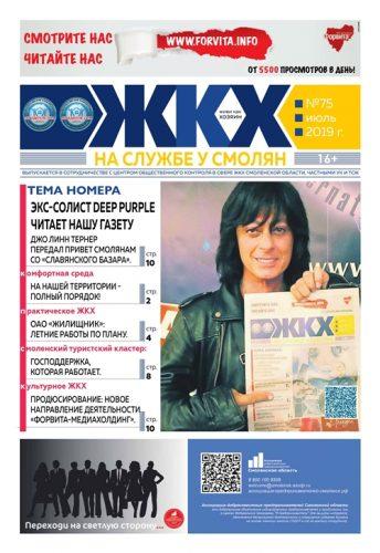 """ЖКХ на службе у смолян"" №75 (июль 2019)"