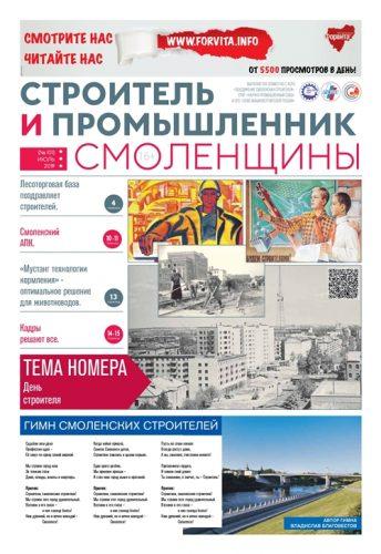 """""""Строитель и Промышленник Смоленщины"""" № 101 (июль 2019)"""