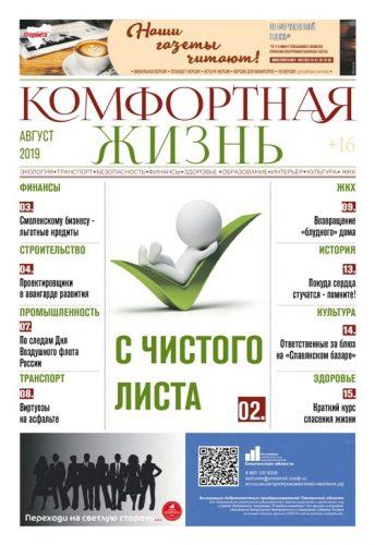 """""""Комфортная жизнь"""" № 1 (август 2019)"""