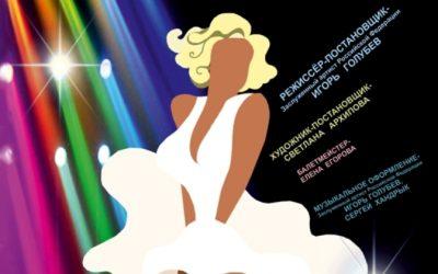 25 октября на сцене Смоленского драмтеатра состоится премьера спектакля «Женщина мечты»