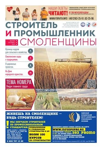 """""""Строитель и Промышленник Смоленщины"""" № 103 (октябрь 2019)"""