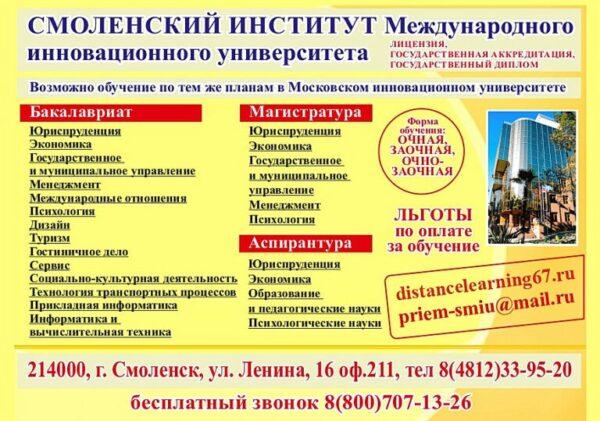 Международный инновационный университет в Смоленске!