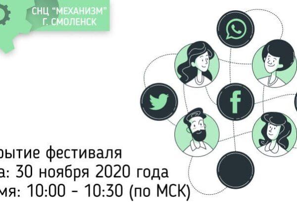 Образовательный онлайн-фестиваль ТехноИнновации