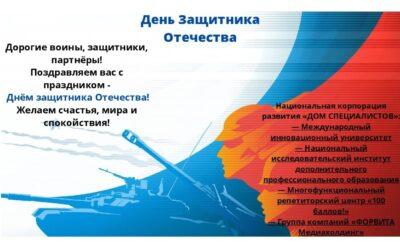 Акция в честь Дня защитника Отечества!