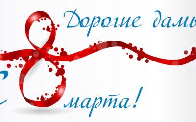 """""""Смоленский ДОК"""" поздравляет с 8 Марта!"""