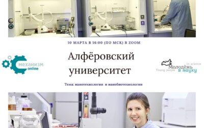 СНЦ «Механизм» увлекательный проект, 10 марта!