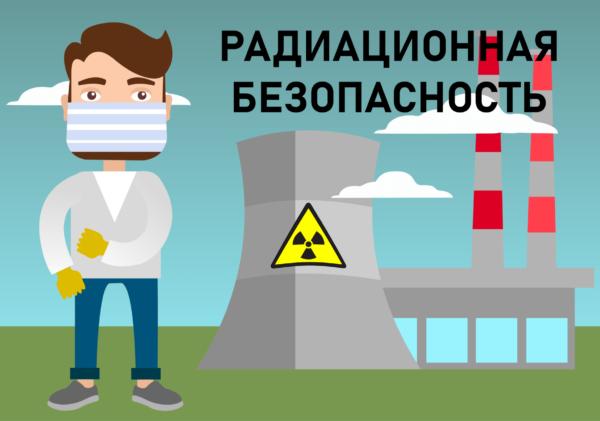 Повышение квалификации по Радиационной безопасности