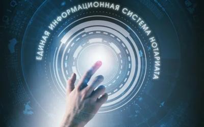 Семь лет «цифровому нотариату»
